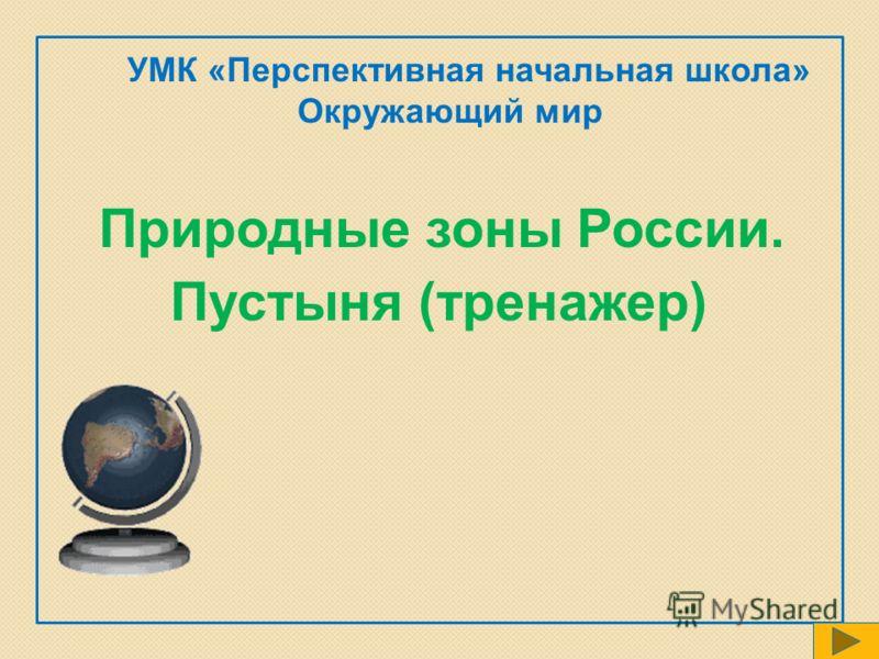 Природные зоны России. УМК «Перспективная начальная школа» Окружающий мир Пустыня (тренажер)