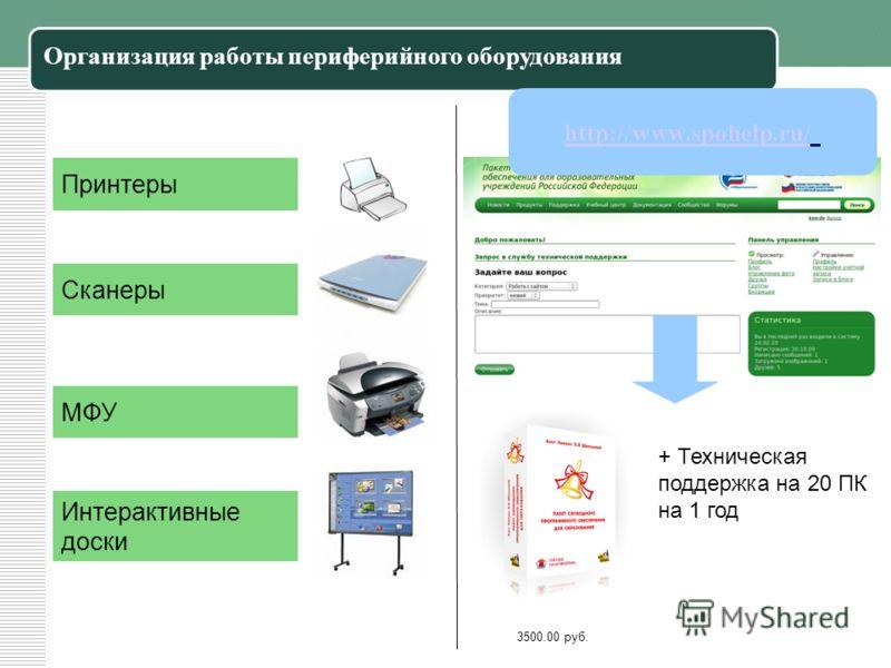 Организация работы периферийного оборудования Принтеры Сканеры МФУ Интерактивные доски http://www.spohelp.ru/ 3500.00 руб. + Техническая поддержка на 20 ПК на 1 год
