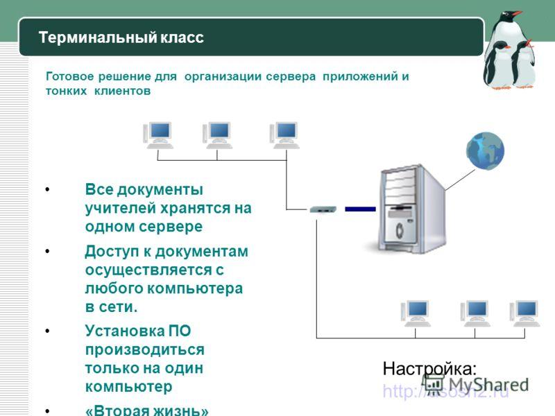 Терминальный класс Готовое решение для организации сервера приложений и тонких клиентов Все документы учителей хранятся на одном сервере Доступ к документам осуществляется с любого компьютера в сети. Установка ПО производиться только на один компьюте