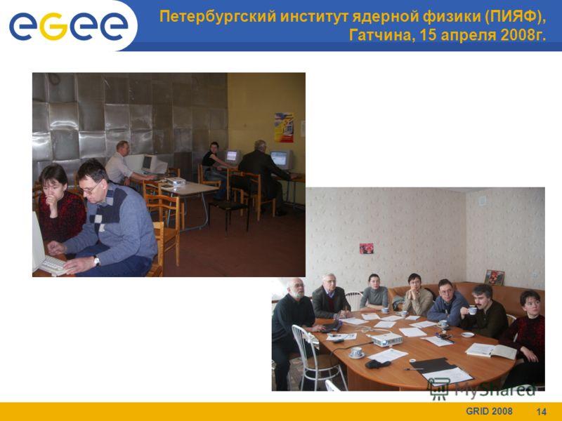 GRID 2008 14 Петербургский институт ядерной физики (ПИЯФ), Гатчина, 15 апреля 2008г.