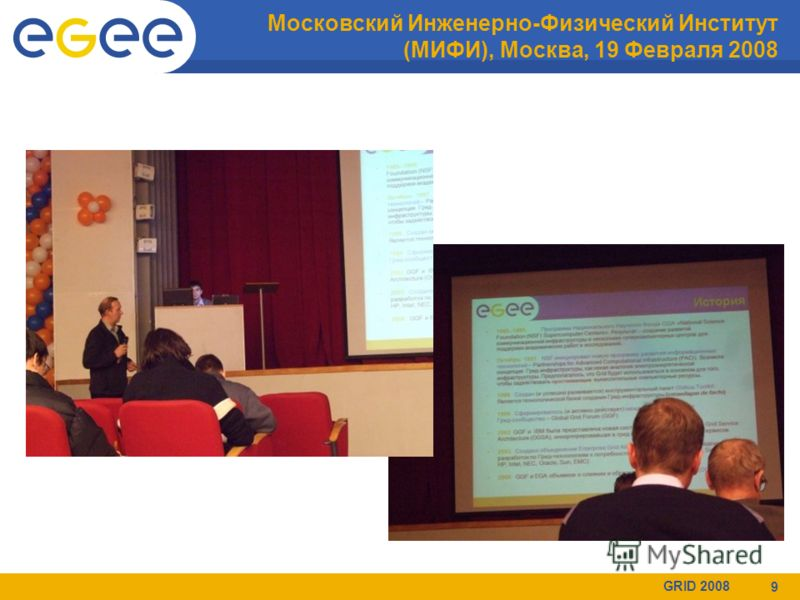 GRID 2008 9 Московский Инженерно-Физический Институт (МИФИ), Москва, 19 Февраля 2008