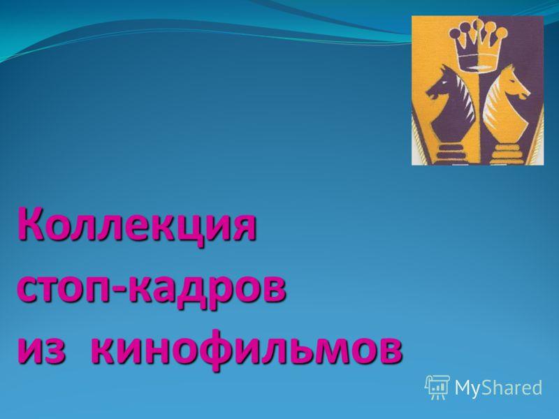 Коллекция стоп-кадров из кинофильмов