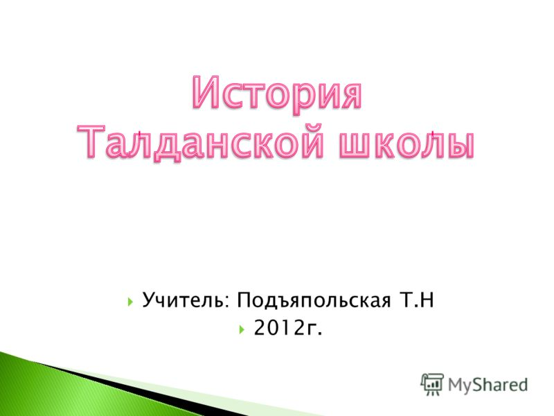 Учитель: Подъяпольская Т.Н 2012г.