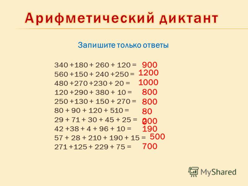 Запишите только ответы 340 +180 + 260 + 120 = 560 +150 + 240 +250 = 480 +270 +230 + 20 = 120 +290 + 380 + 10 = 250 +130 + 150 + 270 = 80 + 90 + 120 + 510 = 29 + 71 + 30 + 45 + 25 = 42 +38 + 4 + 96 + 10 = 57 + 28 + 210 + 190 + 15 = 271 +125 + 229 + 75