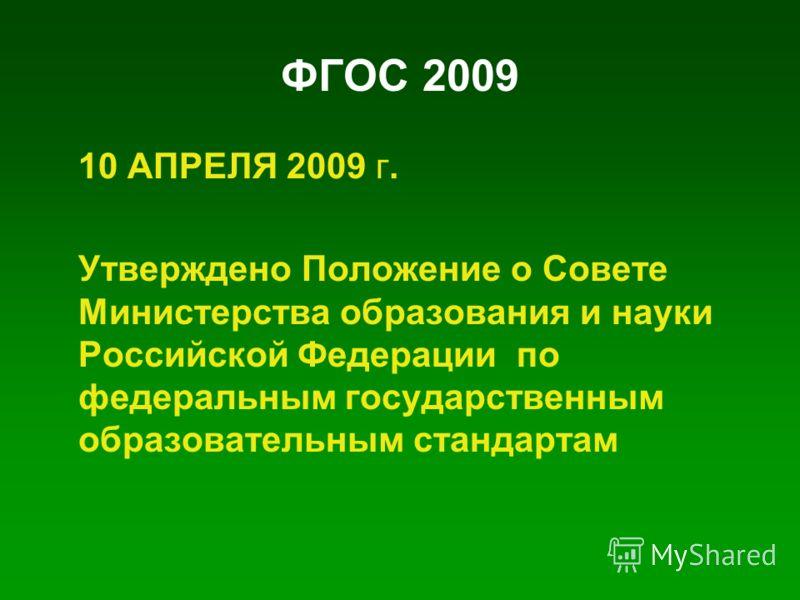 ФГОС 2009 10 АПРЕЛЯ 2009 г. Утверждено Положение о Совете Министерства образования и науки Российской Федерации по федеральным государственным образовательным стандартам