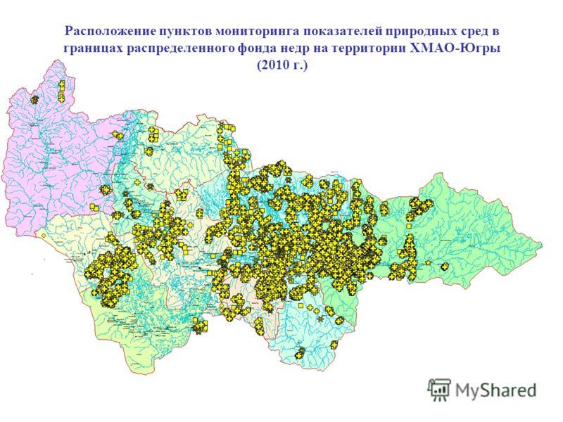 Расположение пунктов мониторинга показателей природных сред в границах распределенного фонда недр на территории ХМАО-Югры (2010 г.)