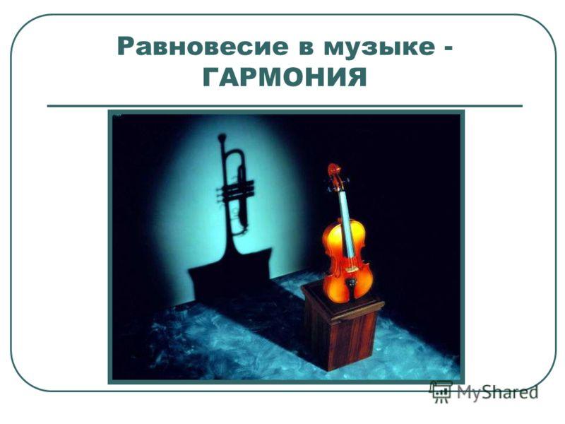 Равновесие в музыке - ГАРМОНИЯ