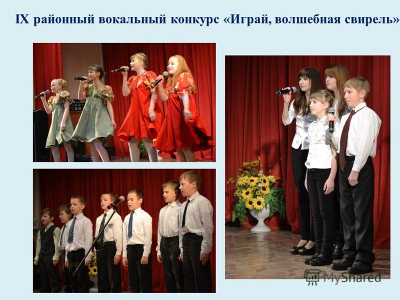 IX районный вокальный конкурс «Играй, волшебная свирель»