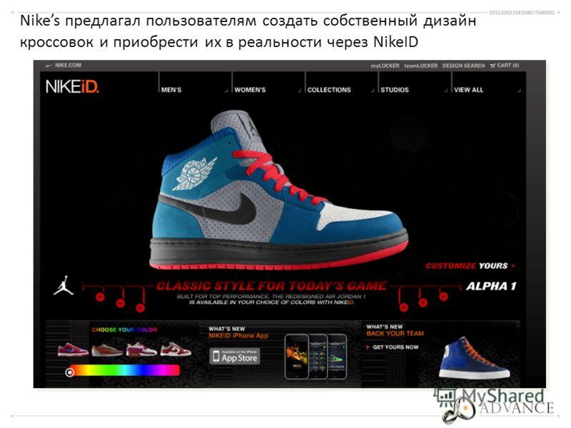 Nikes предлагал пользователям создать собственный дизайн кроссовок и приобрести их в реальности через NikeID