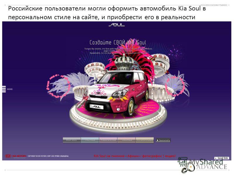 Российские пользователи могли оформить автомобиль Kia Soul в персональном стиле на сайте, и приобрести его в реальности