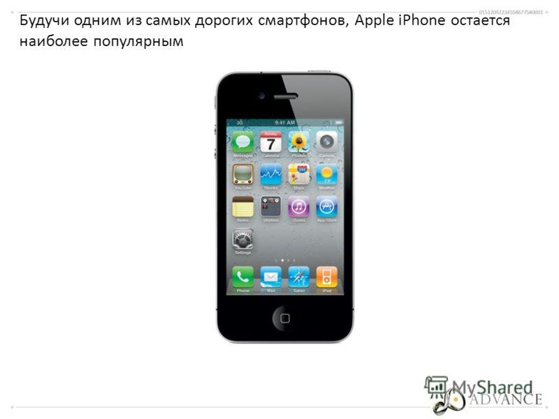 Будучи одним из самых дорогих смартфонов, Apple iPhone остается наиболее популярным