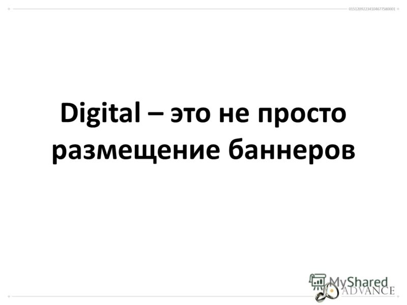 Digital – это не просто размещение баннеров