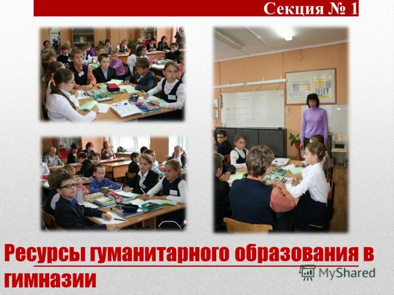 Ресурсы гуманитарного образования в гимназии Секция 1