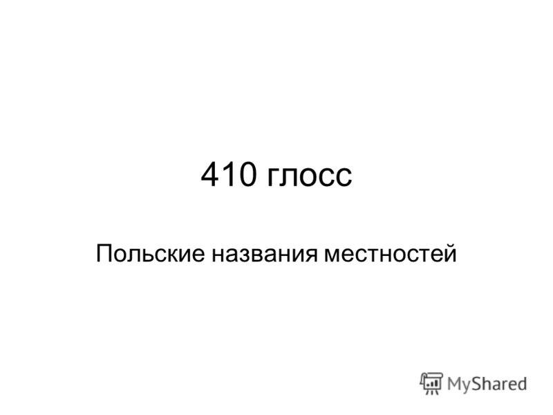 410 глосс Польские названия местностей