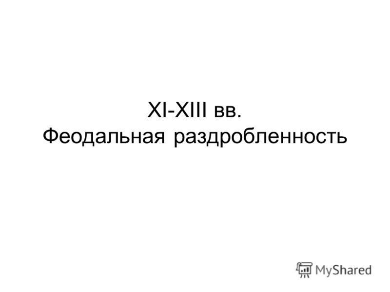 XI-XIII вв. Феодальная раздробленность