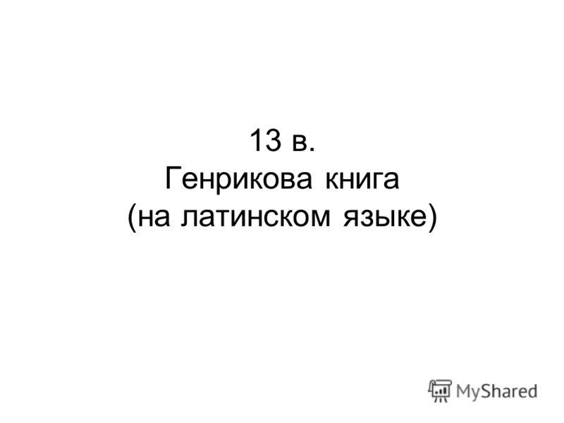 13 в. Генрикова книга (на латинском языке)