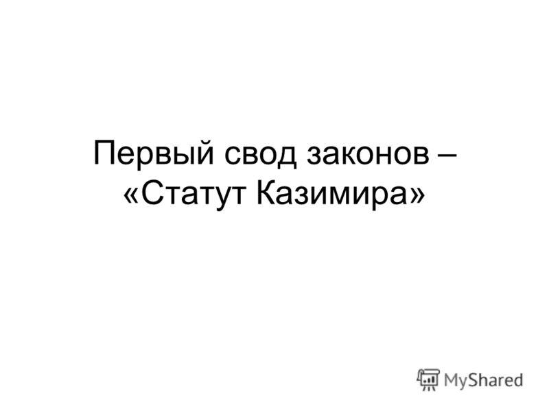 Первый свод законов – «Статут Казимира»