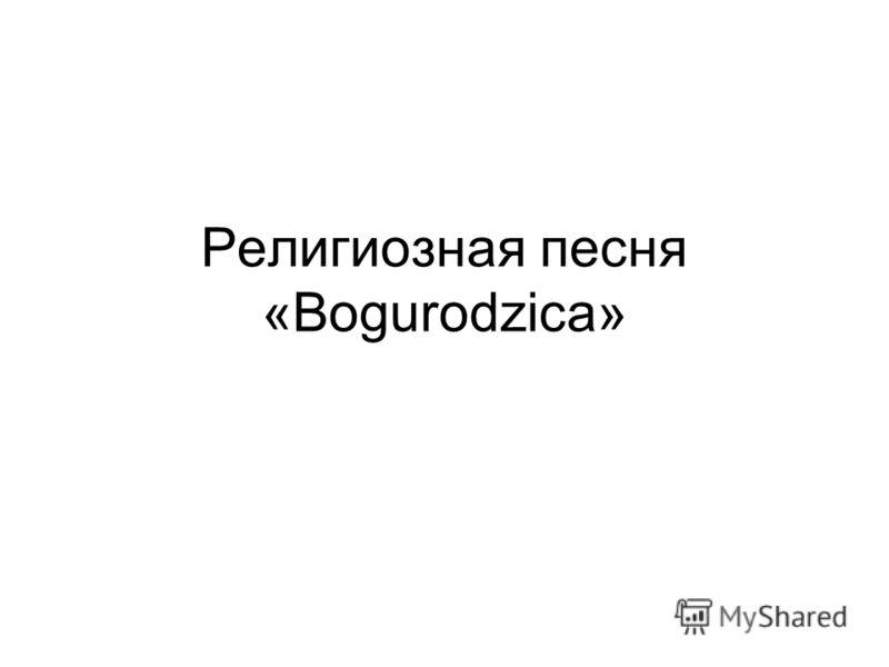 Религиозная песня «Bogurodzica»