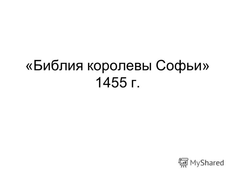 «Библия королевы Софьи» 1455 г.