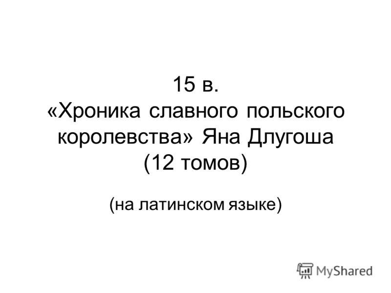 15 в. «Хроника славного польского королевства» Яна Длугоша (12 томов) (на латинском языке)