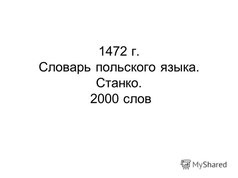 1472 г. Словарь польского языка. Станко. 2000 слов