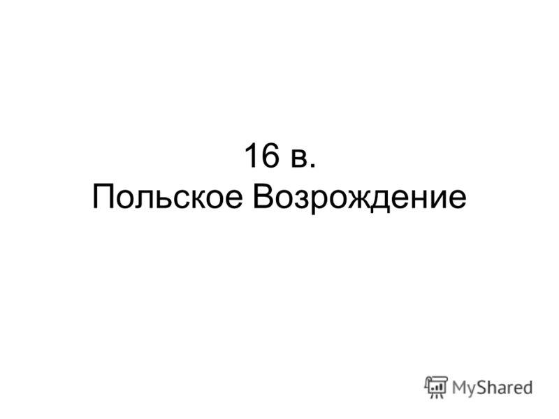 16 в. Польское Возрождение