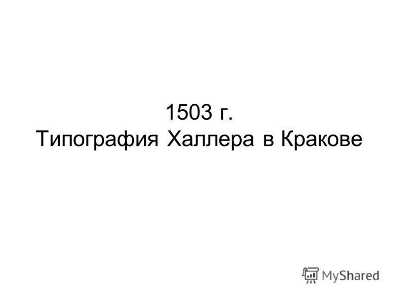 1503 г. Типография Халлера в Кракове