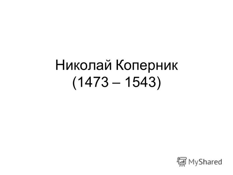Николай Коперник (1473 – 1543)