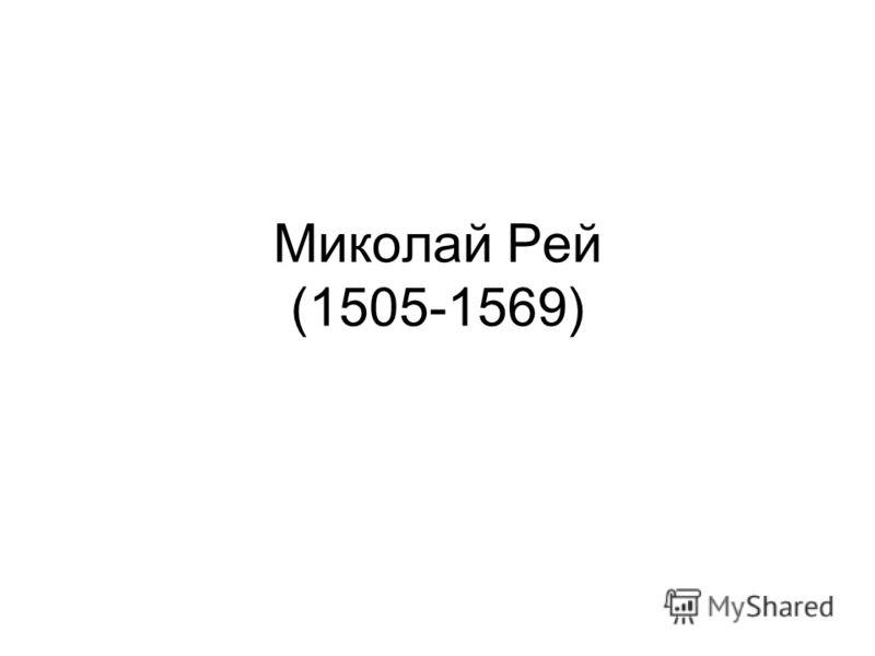 Миколай Рей (1505-1569)