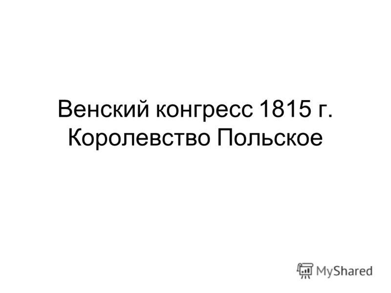 Венский конгресс 1815 г. Королевство Польское