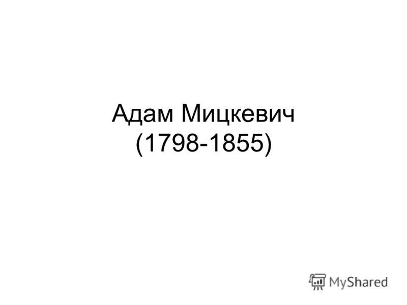 Адам Мицкевич (1798-1855)