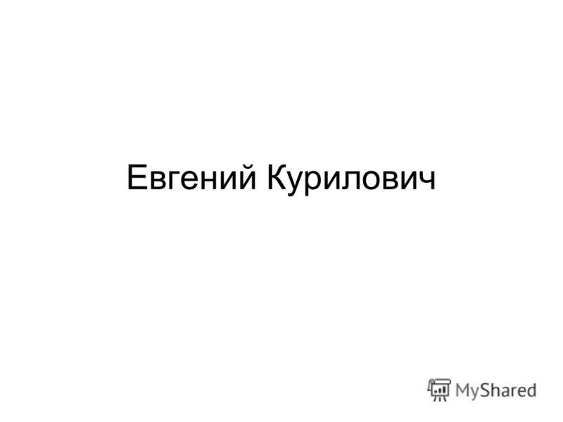 Евгений Курилович