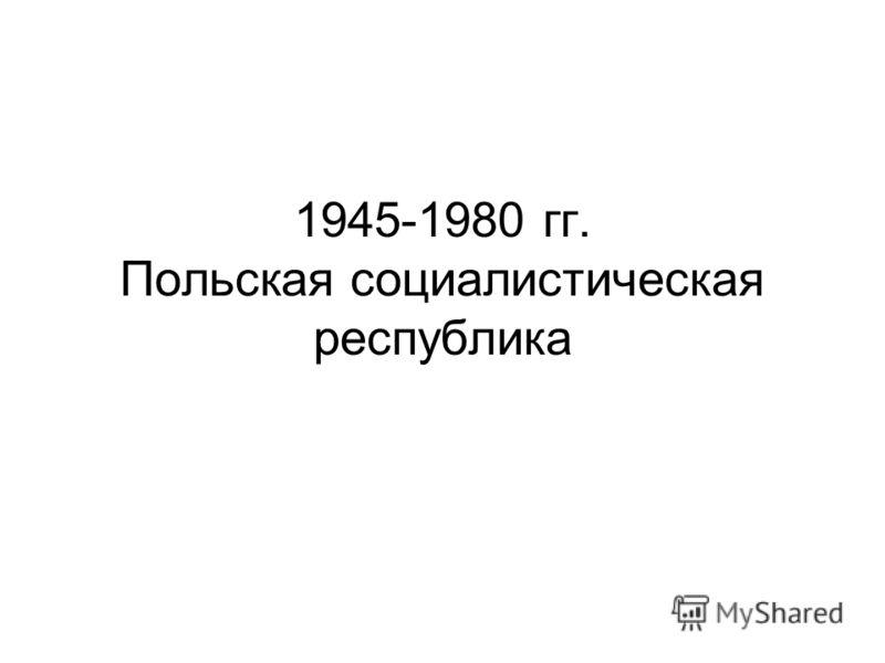 1945-1980 гг. Польская социалистическая республика