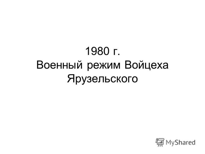 1980 г. Военный режим Войцеха Ярузельского