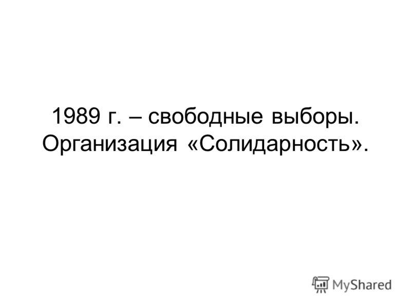 1989 г. – свободные выборы. Организация «Солидарность».