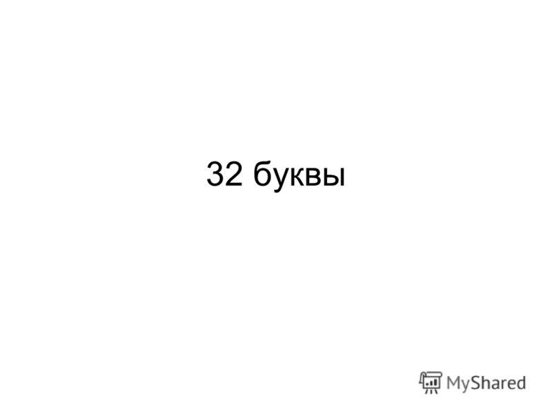 32 буквы