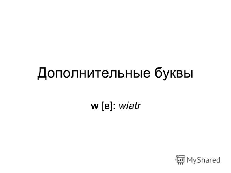 Дополнительные буквы w [в]: wiatr