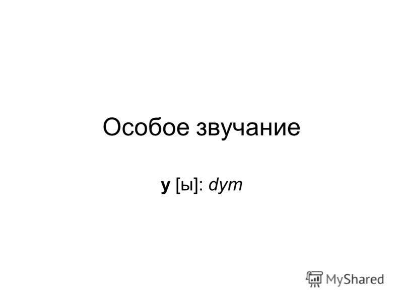 Особое звучание y [ы]: dym