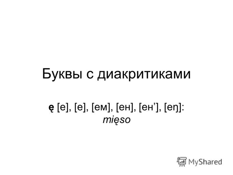 Буквы с диакритиками ę [е], [е], [ем], [ен], [ен], [еŋ]: mięso
