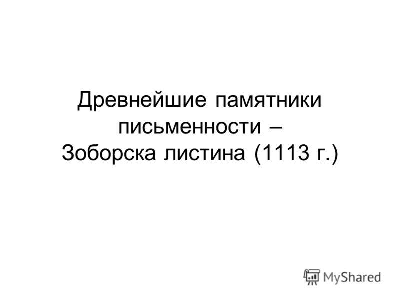 Древнейшие памятники письменности – Зоборска листина (1113 г.)