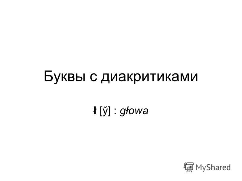 Буквы с диакритиками ł [ў] : głowa