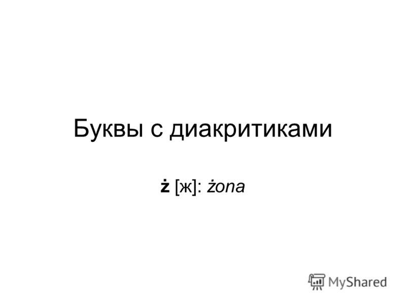 Буквы с диакритиками ż [ж]: żona