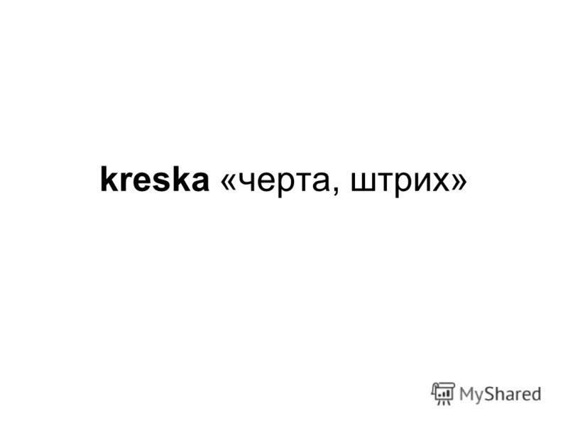 kreska «черта, штрих»