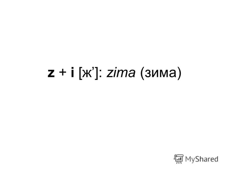 z + i [ж]: zima (зима)