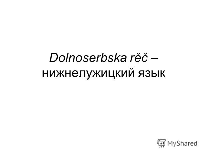 Dolnoserbska rěč – нижнелужицкий язык