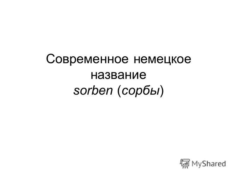 Современное немецкое название sorben (сорбы)