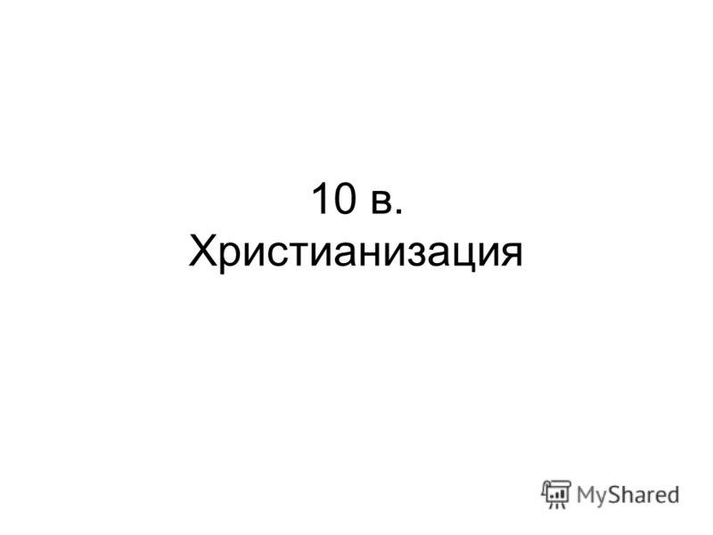 10 в. Христианизация