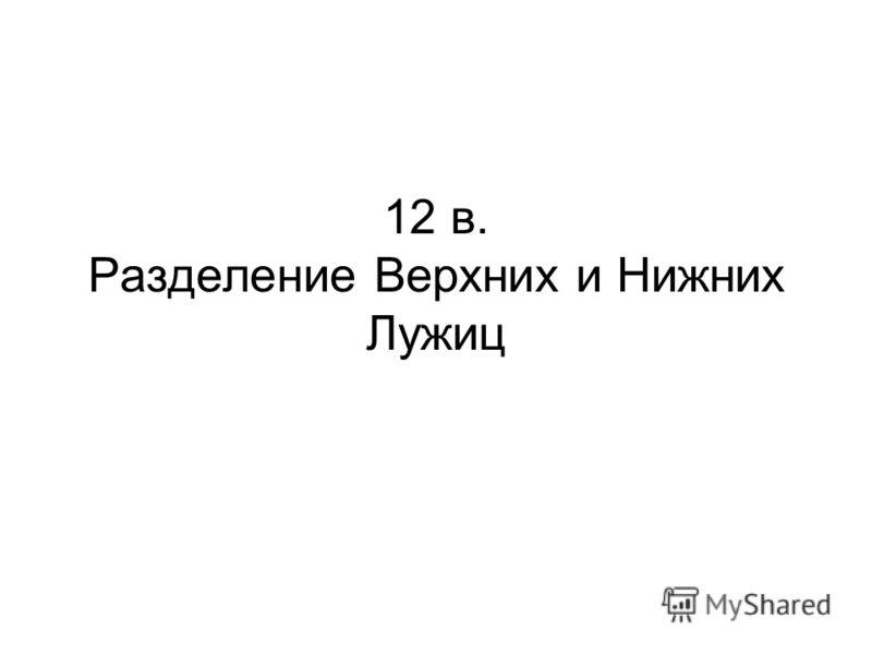 12 в. Разделение Верхних и Нижних Лужиц