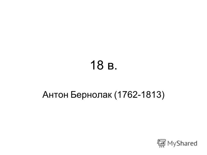 18 в. Антон Бернолак (1762-1813)