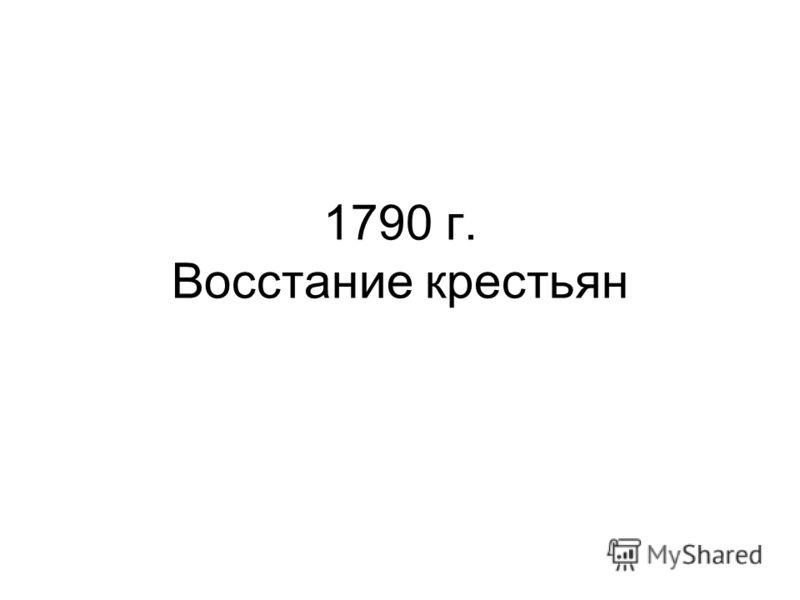 1790 г. Восстание крестьян